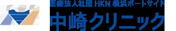医療法人社団HKN横浜ポートサイド 中崎クリニック